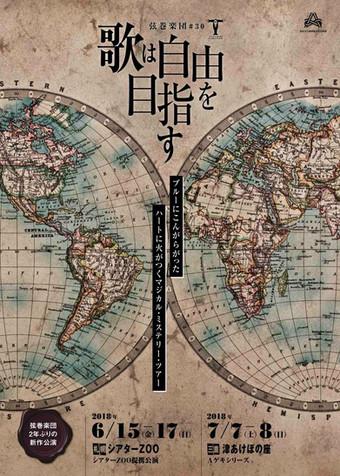 弦巻楽団#30「歌は自由を目指す」札幌・三重公演