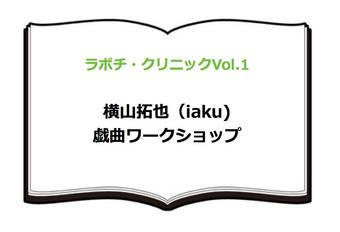 ラボチ・クリニックVol.1 横山拓也(iaku)戯曲ワークショップ