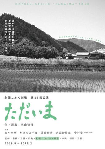 劇団こふく劇場第15回公演「ただいま」札幌公演