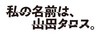 yamada_title .tiff
