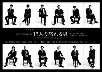 札幌演劇シーズン2018-夏 レパートリー作品 ELEVEN NINES「12人の怒れる男」