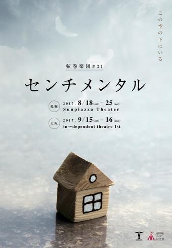 札幌演劇シーズン2018-夏 弦巻楽団#31「センチメンタル」