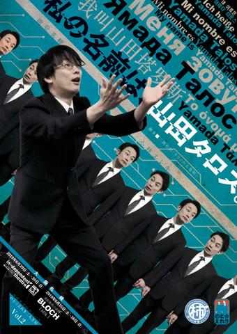 ラボチプロデュース のと☆えれき二人芝居「私の名前は、山田タロス。」