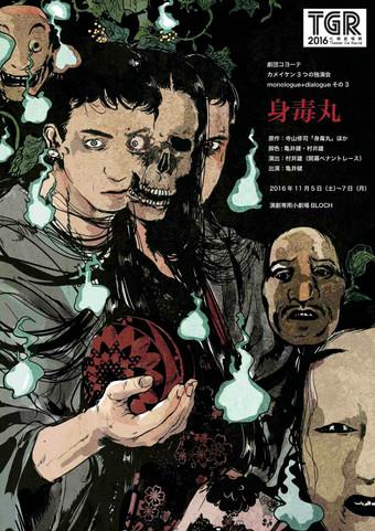 劇団コヨーテ カメイケン3つの独演会monologue+dialogueその3「身毒丸」