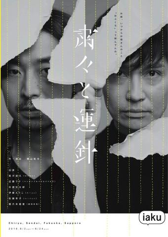 iaku 「粛々と運針」札幌公演