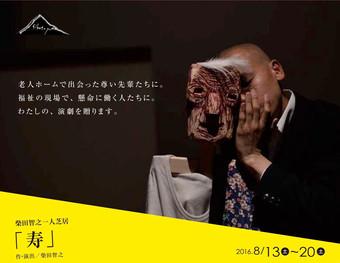 札幌演劇シーズン2016-夏参加 柴田智之一人芝居「寿」