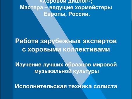 CHORAL DIALOGUE 2020 IV | ХОРОВОЙ ДИАЛОГ | Мастер-классы выдающихся хормейстеров Европы и России