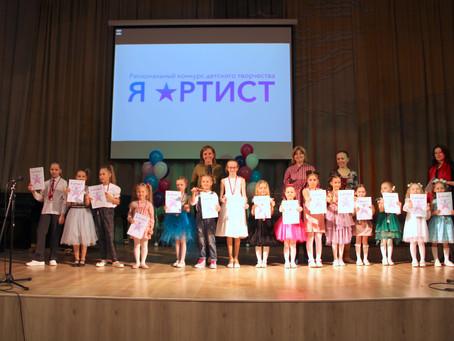 """Поздравляем участников конкурса """"Я АРТИСТ"""""""