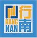 hang nan.png