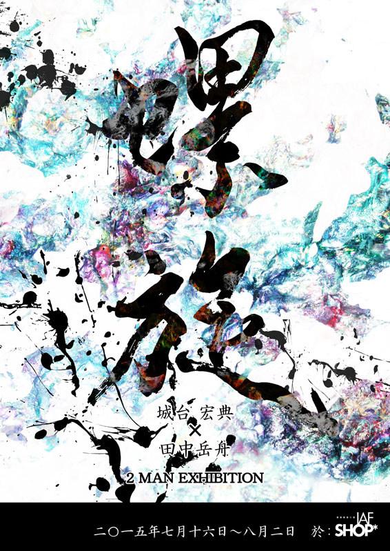 城台 宏典 X 田中岳舟 二人展「螺旋」フライヤーデザイン