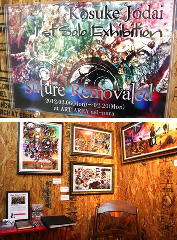 2012年個展[Suture Removaled]@ART AREAasi-para