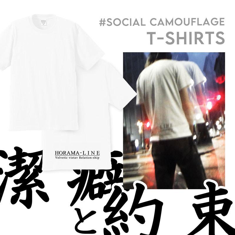 潔癖と約束 T-shirts