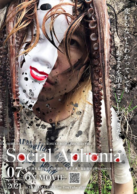 短編映画「Social Aphonia」メインビジュアル