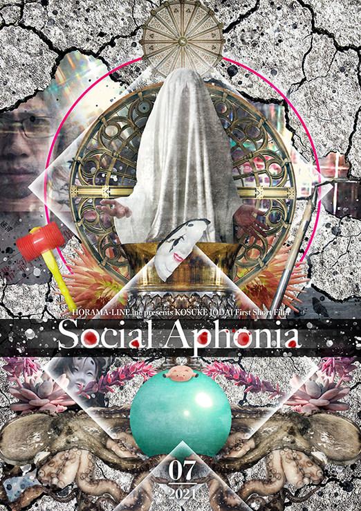 短編映画「Social Aphonia」アートビジュアル
