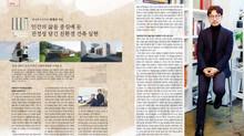 [PRESS] 이슈메이커 2월호, 림건축사사무소 기사 게재