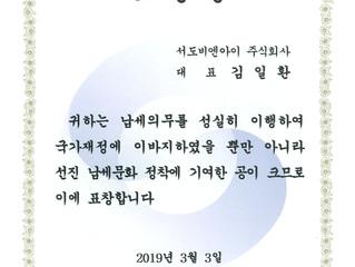 제53회 모범납세자 표창 수상