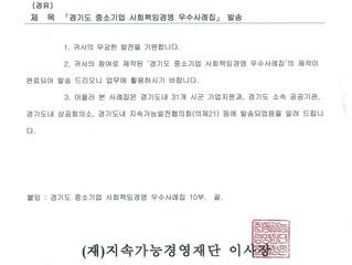 경기도 중소기업 CSR 우수사례집
