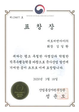김일환 회장, 제 47회 상공의 날 장관 표창