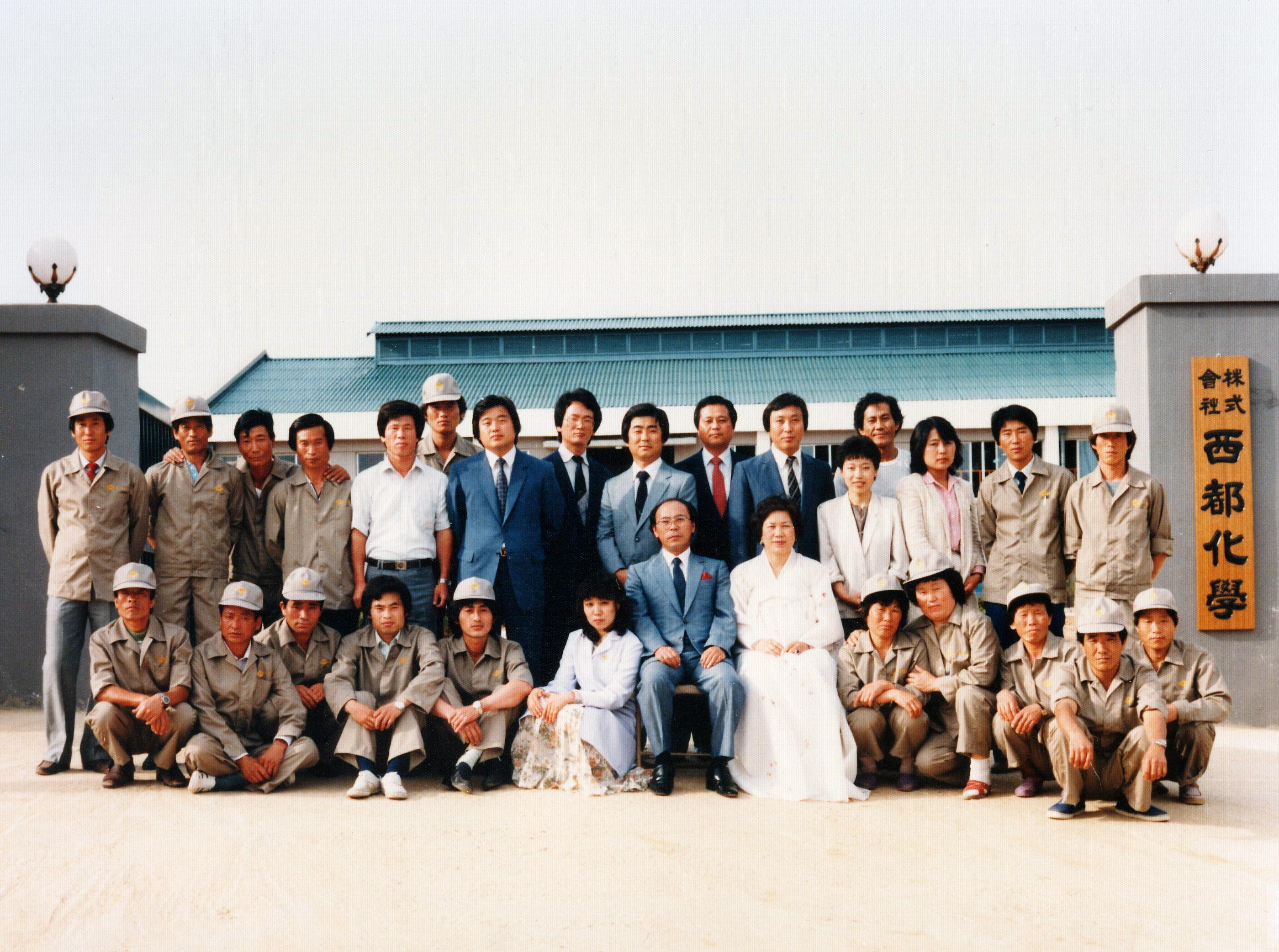 1983_ 반월산업단지내 신축준공