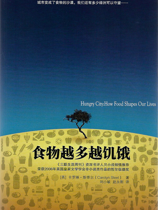 Hungry City, Chinese edition