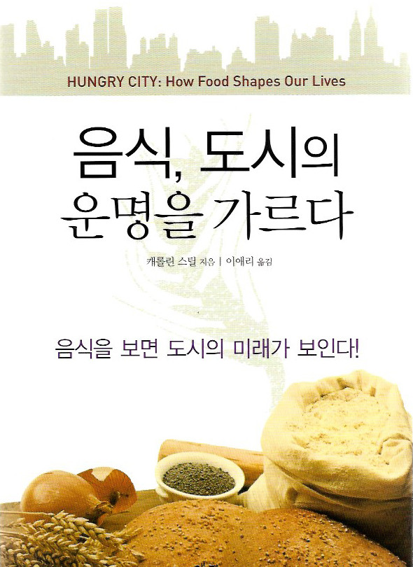 Hungry City, Korean edition
