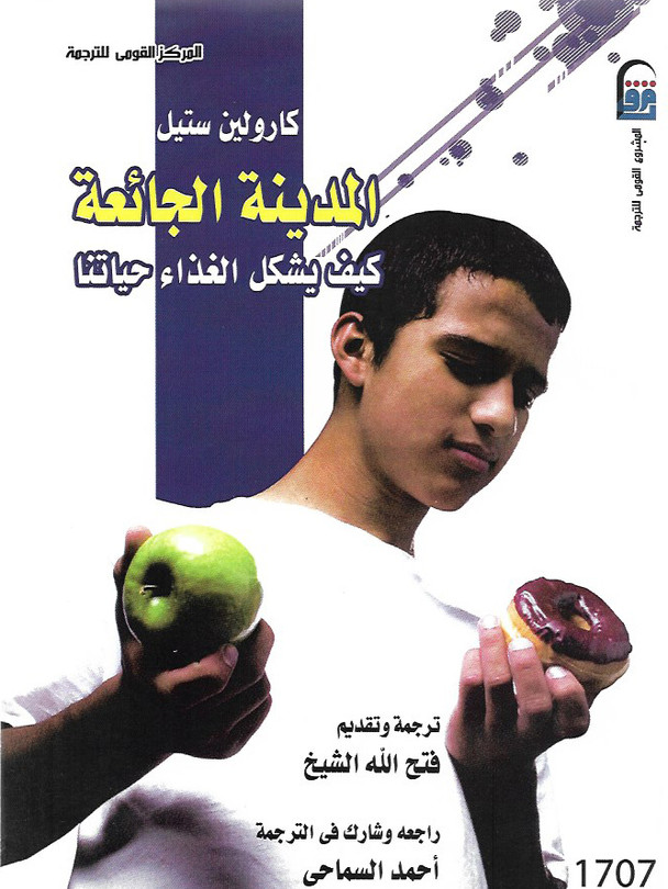 Hungry City, Arabic edition