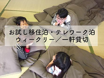 お試し移住泊 ウィークリー/貸切.jpg