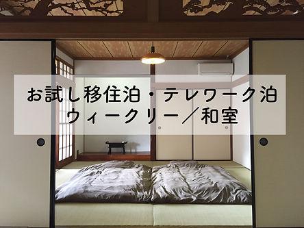 お試し移住泊 ウィークリー/和室.jpg
