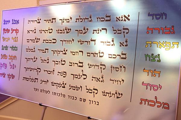 kabbalah-step-by-step1.jpg