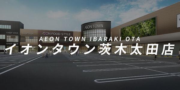 aeon_town.jpg