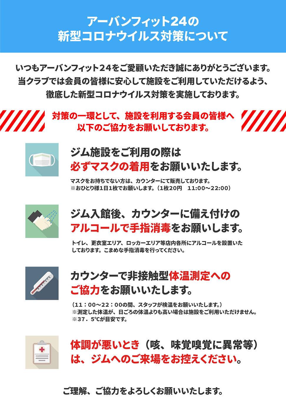 コロナ対策HP02.jpg