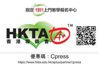 指定1對1上門教學報名中心 HKTA 香港導師會