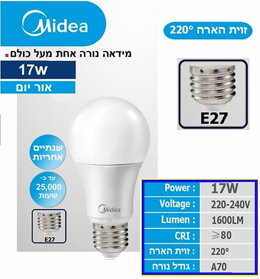 נורת לד כדור A70 אור יום 15W LED LIGHT MIDEAהברגה E27