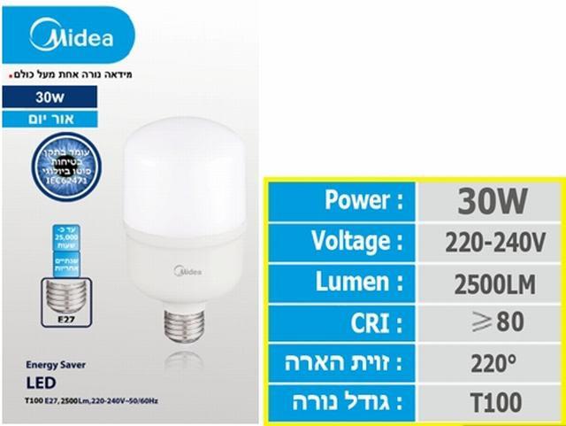 מנורת לד T100 אור יום MIDEA