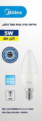 נורת נר חלבי לבן חם 5W LED C37 MIDEA הברגה E14 (ללא תמונה)