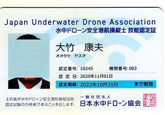 201111水中ドロ-ン免許.jpg