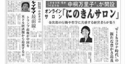 にのきんサロン新聞.jpg