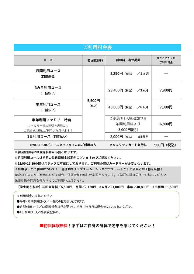 料金表【一般】)HP用_page-0001.jpg