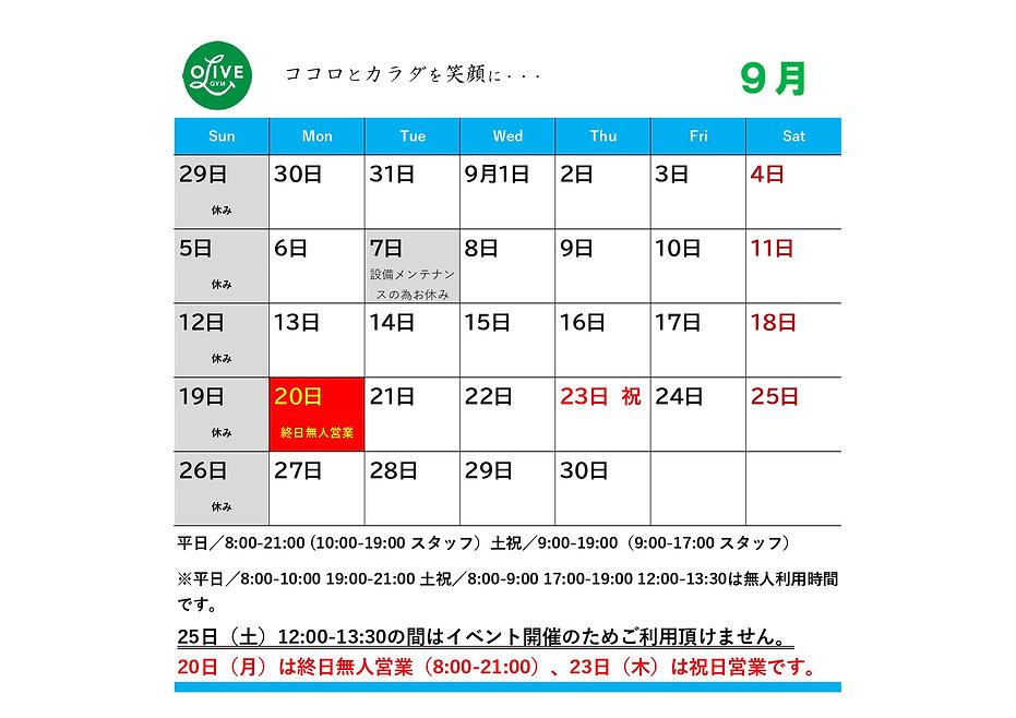 9月カレンダーTV用_page-0001.jpg