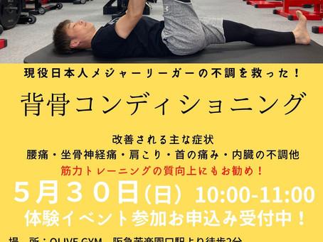 背骨コンディショニング体験イベント開催!