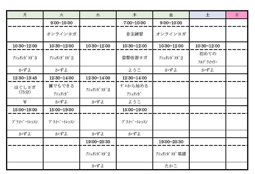 スケジュール(PDF)_page-0001.jpg