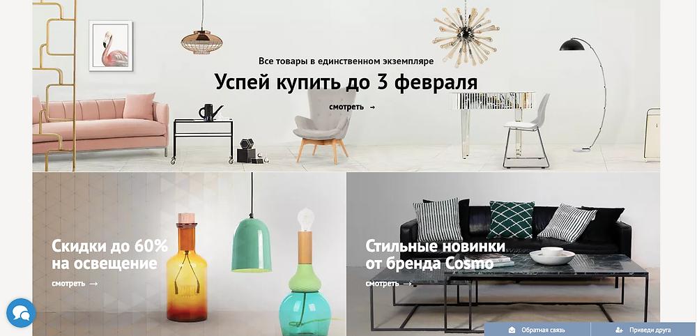 покупка мебели или отделочных материалов онлайн