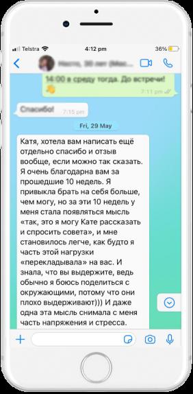 Анастасия (30 лет), Москва