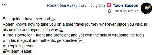 Recommendation Travel Guide in Israel (8