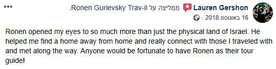 Recommendation Travel Guide in Israel (4