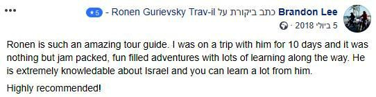 Recommendation Travel Guide in Israel (3
