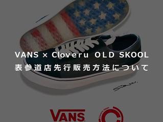 12月15日(金)【VANS×Cloveruコラボレーションモデル表参道店先行販売方法について】