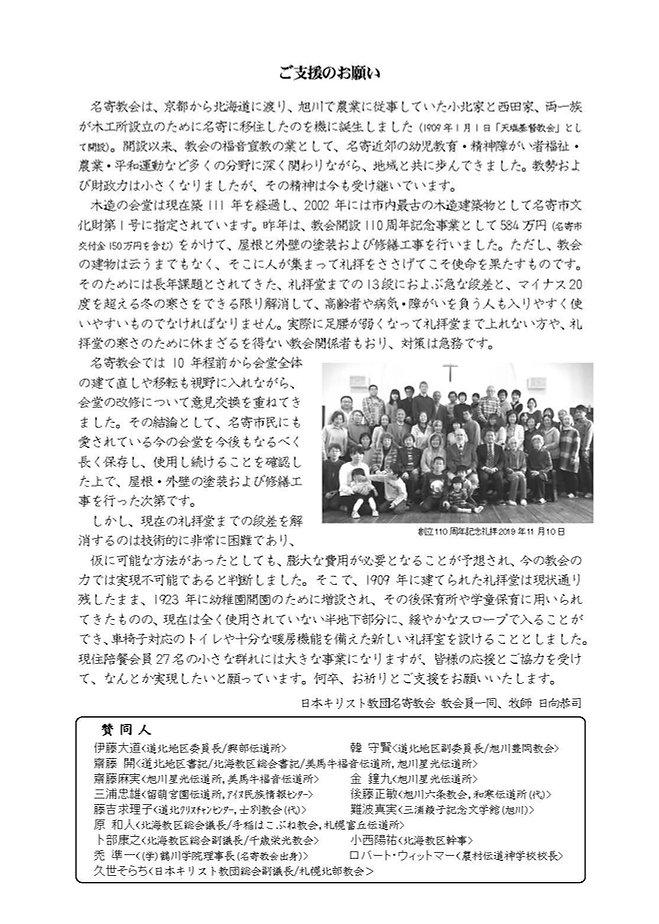 全国募金趣意書1-4_ページ_2.jpg