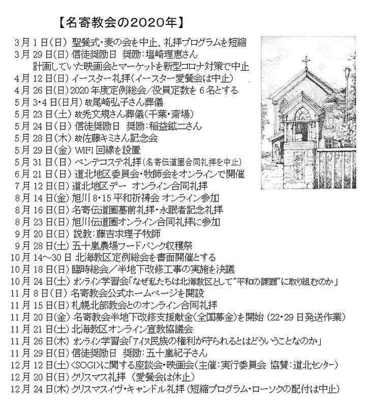 名寄教会の2020年.jpg