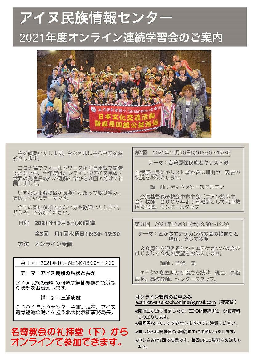 アイヌ民族情報センター2021オンライン学習会チラシver.5.jpg